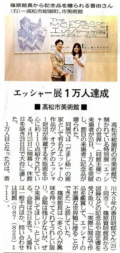 エッシャー展1万人達成.jpg