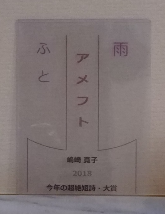 今年の流行語大賞2018.jpg