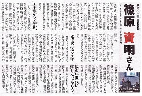 四国新聞170205マブサビアン.jpg